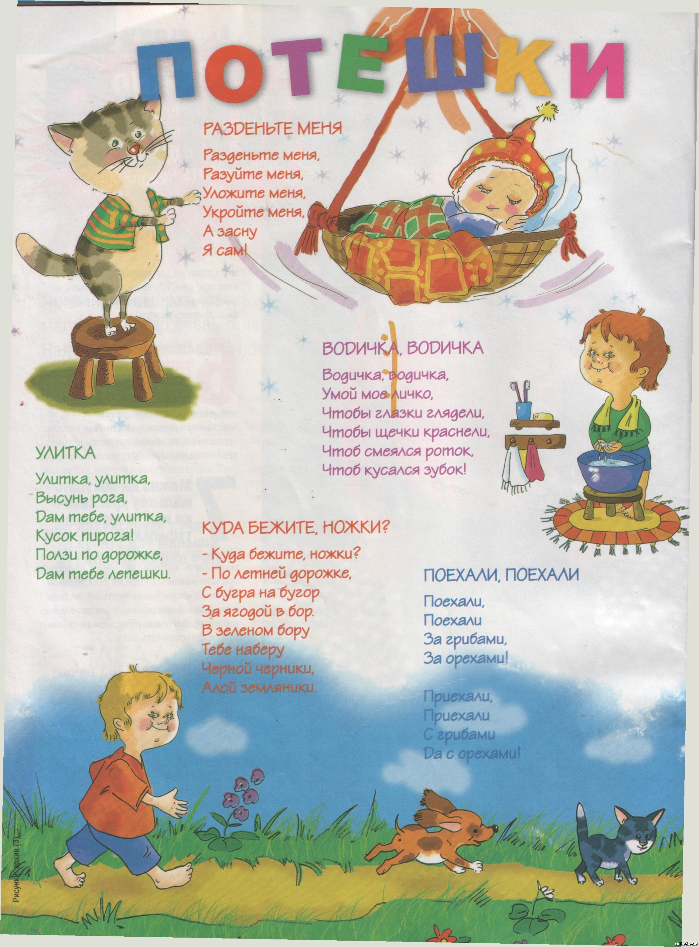 Детские стихи. Стихи для детей